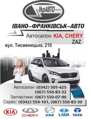 ІВАНО-ФРАНКІВСЬК-АВТО, ПРАТ