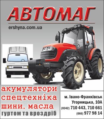 Автомаг Ivano-Frankivsk