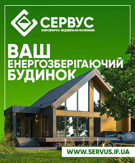 ВБК Сервус