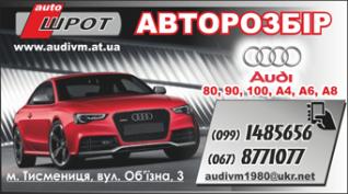 Audi shrot