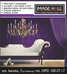 Image hall