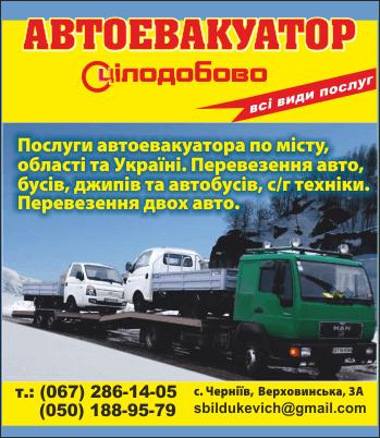 Евакуатор Черніїв