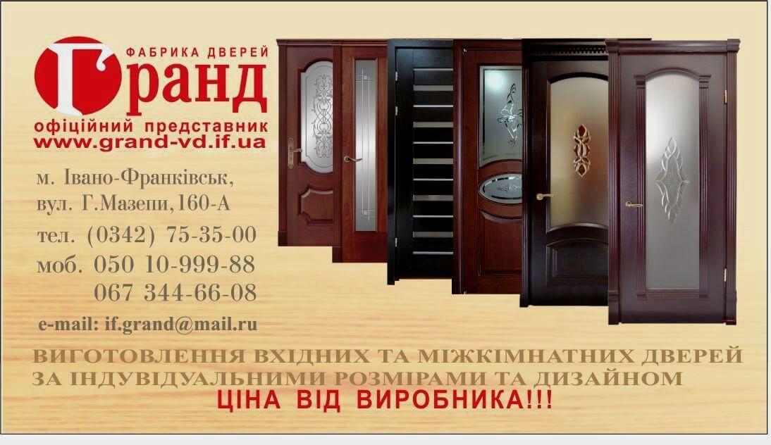 Фабрика дверей «Гранд»