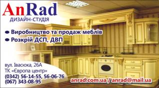Anrad-2017