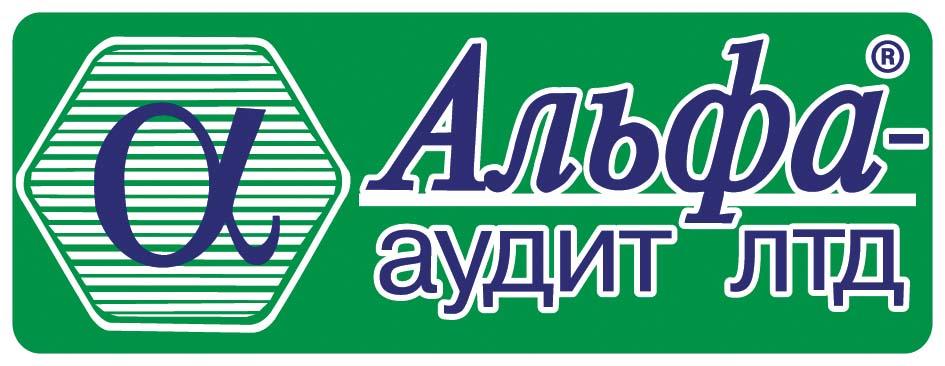 АЛЬФА-АУДИТ ЛТД, АУДИТОРСЬКА КОМПАНІЯ