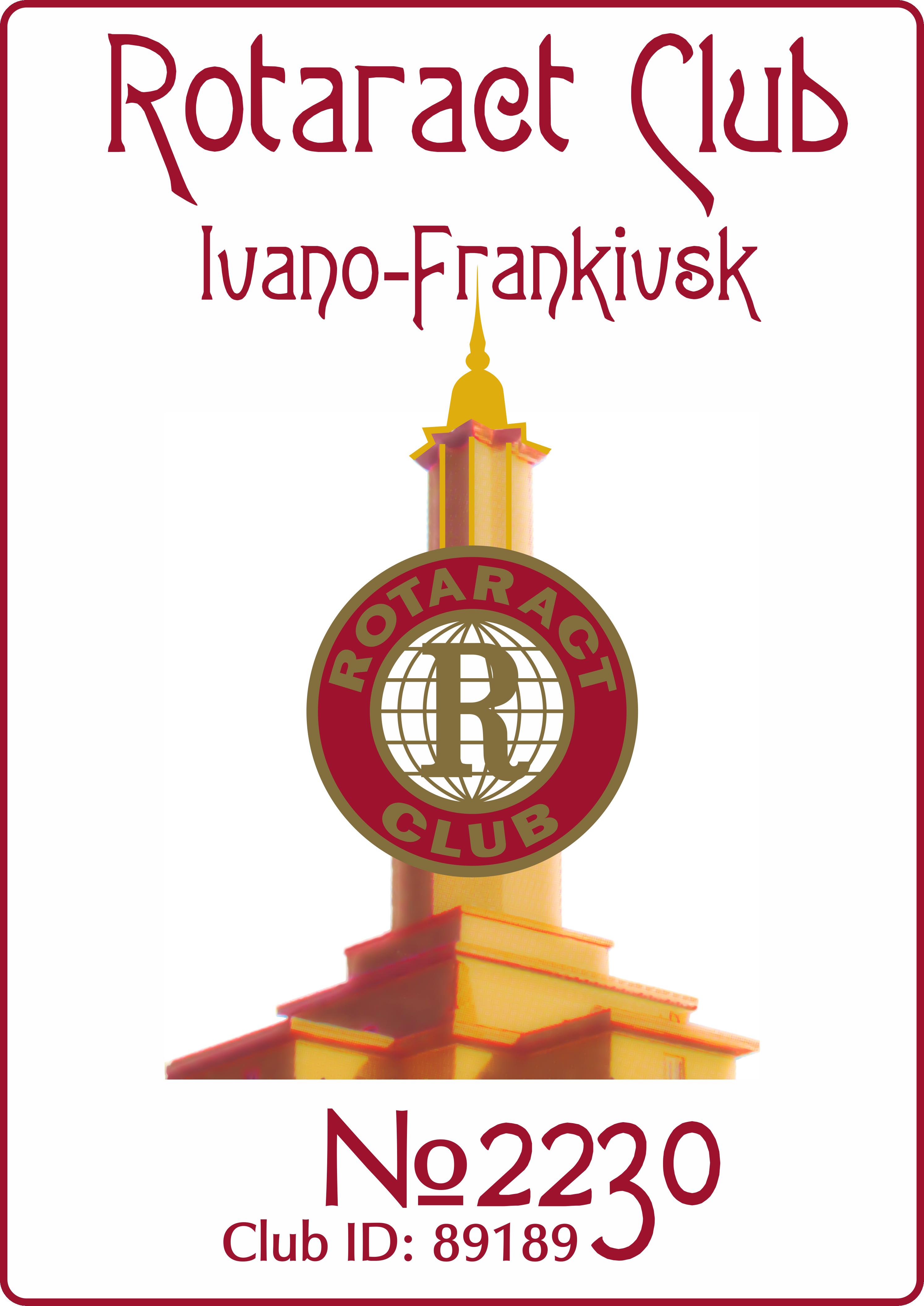 РОТАРАКТ КЛУБ ІВАНО-ФРАНКІВСЬК (ROTARACT CLUB IVANO-FRANKIVSK)