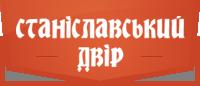СТАНІСЛАВСЬКИЙ ДВІР, ГОТЕЛЬНО-РЕСТОРАННИЙ КОМПЛЕКС